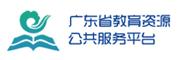广东省教育资源公共服务平台