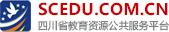 四川省教育资源公共服务平台